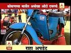 Ratnagiri 100 years old car and bike exhibition
