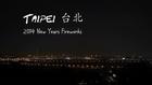 Taipei 2014 New Years Fireworks 台北市2014跨年煙火