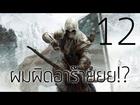 Xcrosz - Assassin's Creed 3 - #12 ผมผิดอาร๊ายยยยย!?