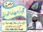 Mojza Karamat Aur Istadraj 3/3 by Mufti Nazeer Ahmad Raza Qadri